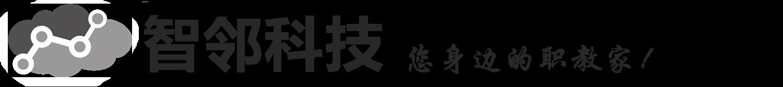 深圳市智邻科技有限公司
